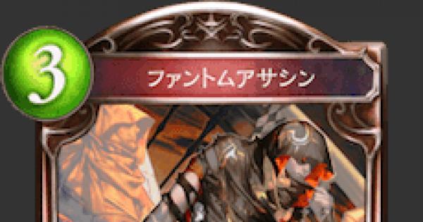 【シャドバ】ファントムアサシンの評価と採用デッキ【シャドウバース】