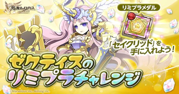 【ログレス】ゼクティスのリミプラチャレンジイベントまとめ【剣と魔法のログレス いにしえの女神】