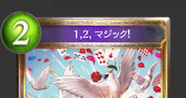 【シャドバ】1,2,マジック!の評価と採用デッキ【シャドウバース】