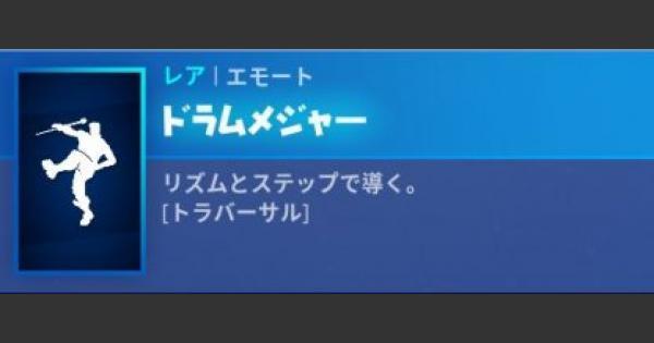 【フォートナイト】エモート「ドラムメジャー」の情報【FORTNITE】
