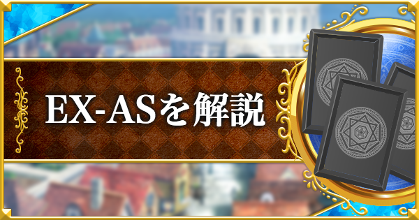 【黒猫のウィズ】EX-AS(エクストラアンサースキル)について解説!