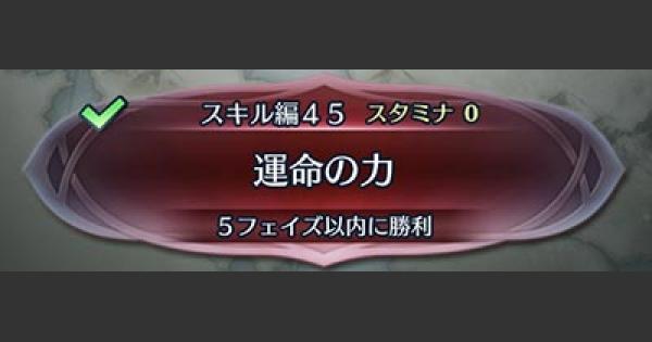 【FEH】クイズマップ(スキル編45)「運命の力」の攻略手順【FEヒーローズ】