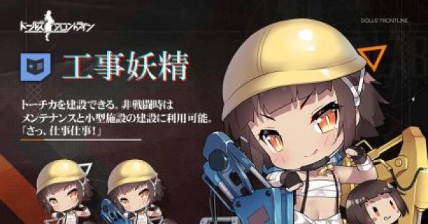 工事妖精の評価/スキルとステータスバフ