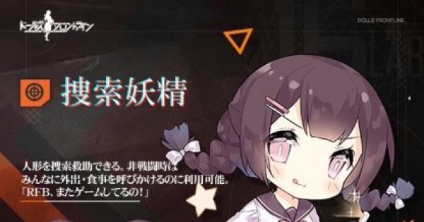 捜索妖精の評価/スキルとステータスバフ