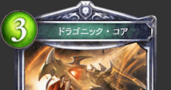 【シャドバ】ドラゴニック・コアの評価と採用デッキ【シャドウバース】