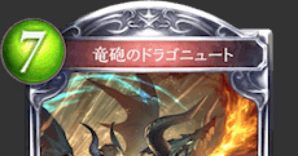 【シャドバ】竜砲のドラゴニュートの評価と採用デッキ【シャドウバース】