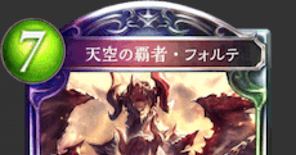 【シャドバ】天空の覇者・フォルテの評価と採用デッキ【シャドウバース】