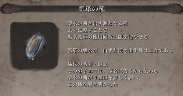 【SEKIRO】瓢箪の種の入手場所一覧【隻狼】