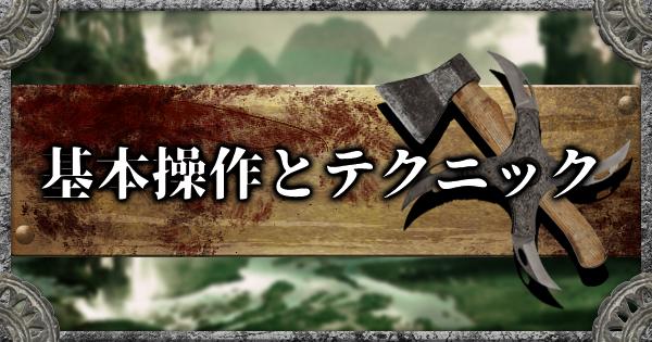 【SEKIRO】基本操作方法と覚えておきたいテクニック【隻狼】