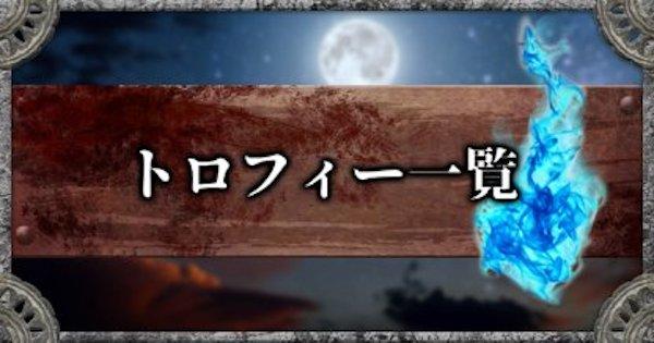 【SEKIRO】トロフィーの取得方法一覧【隻狼】