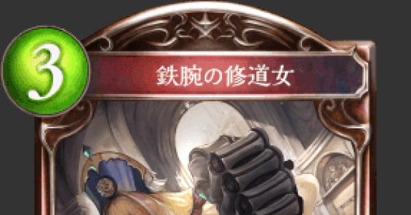 【シャドバ】鉄腕の修道女の評価と採用デッキ【シャドウバース】