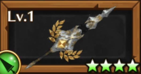 【白猫】祝福槍/祝福されし槍の評価と必要ルーン数