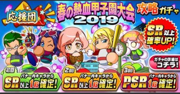 春の熱血甲子園大会2019攻略ガチャシミュレーター