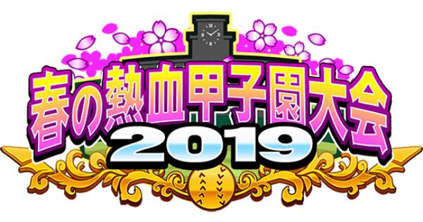 春の熱血甲子園大会2019の攻略・報酬まとめ