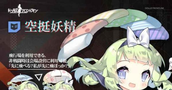 【ドルフロ】製造時間別妖精おすすめレシピ【ドールズフロントライン】