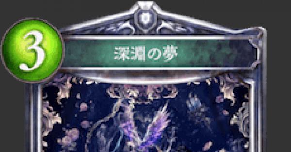【シャドバ】深淵の夢の情報【シャドウバース】