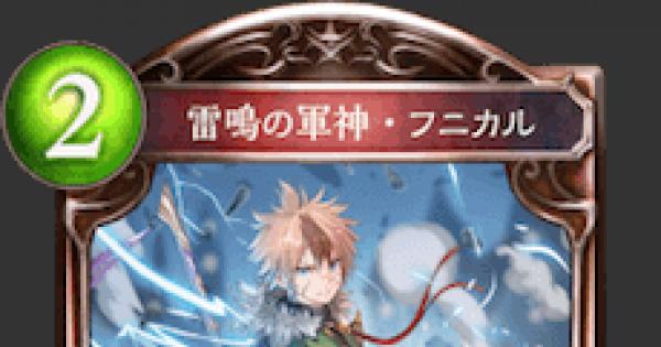 【シャドバ】雷鳴の軍神・フニカルの評価と採用デッキ【シャドウバース】