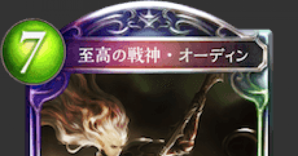 【シャドバ】至高の戦神・オーディンの評価と採用デッキ【シャドウバース】
