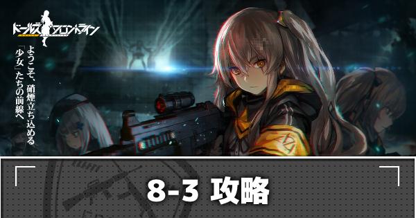 【ドルフロ】8-3攻略!金勲章(S評価)の取り方とドロップキャラ【ドールズフロントライン】