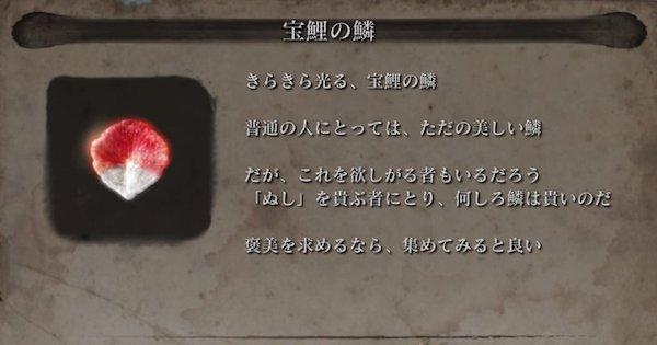 【SEKIRO】宝鯉の鱗の入手場所一覧 | 壺の貴人の場所も解説!【隻狼】