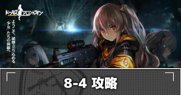 【ドルフロ】8-4攻略!金勲章(S評価)の取り方とドロップキャラ【ドールズフロントライン】