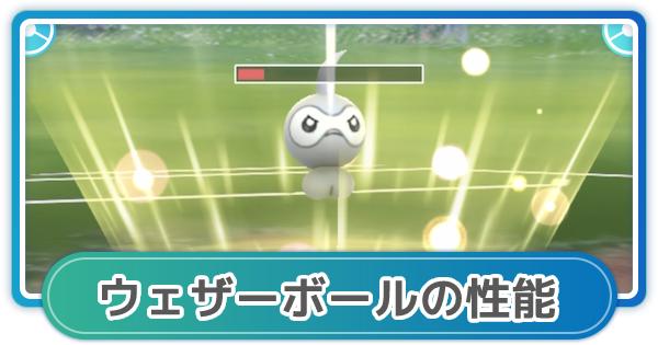 【ポケモンGO】ウェザーボールの効果と覚えるポケモン
