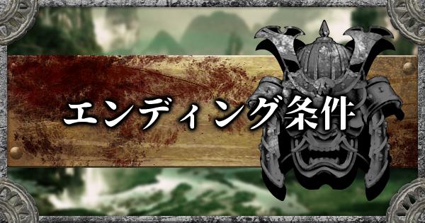 【SEKIRO】マルチエンディング(分岐)の条件まとめ【隻狼】