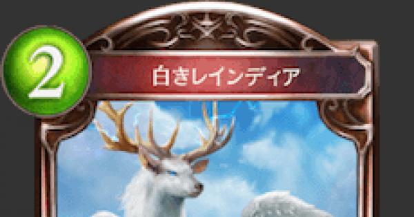【シャドバ】白きレインディアの評価と採用デッキ【シャドウバース】