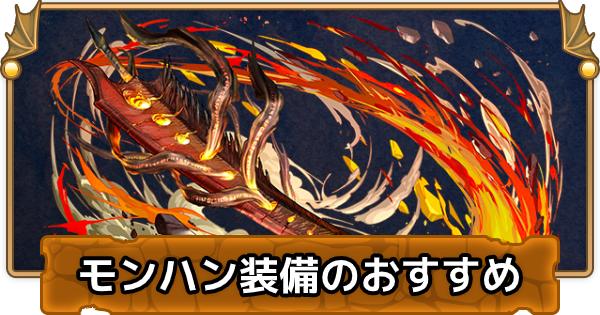 【パズドラ】モンハン装備(アシスト進化)の最強ランキング!