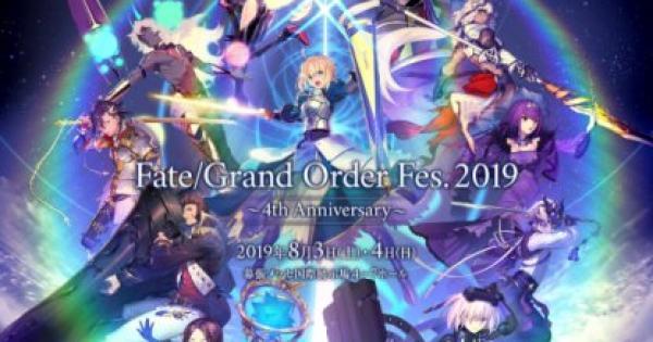 【FGO】4周年最新情報まとめ/8月にイベント開催決定!