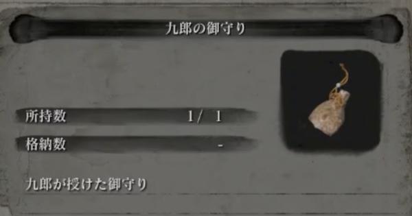 【SEKIRO】クリア後(2周目)の要素まとめ【隻狼】