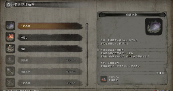 【SEKIRO】仕込み傘(金城鉄壁)の入手方法と使い道【隻狼】