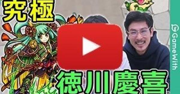 【モンスト】徳川慶喜【究極】攻略と適正キャラランキング