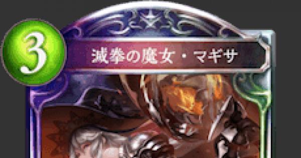 【シャドバ】滅拳の魔女・マギサの評価と採用デッキ【シャドウバース】