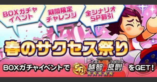 【パワサカ】春のサクセス祭り2019|BOX(ボックス)ガチャまとめ【パワフルサッカー】