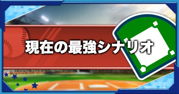【パワプロアプリ】現在の最強高校|野手・投手別に解説【パワプロ】