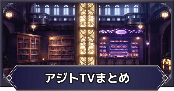 【メギド72】公式生放送「アジトTV」が配信!新情報まとめ|5月28日放送
