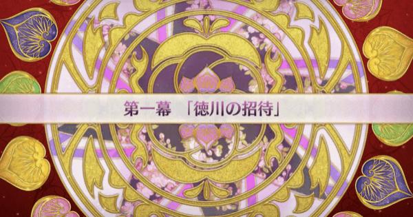 【FGO】第一幕「徳川の招待」の攻略/徳川廻天迷宮大奥イベント