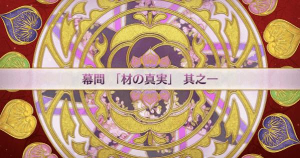 【FGO】幕間「材の真実」の攻略/徳川廻天迷宮大奥イベント