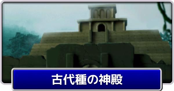 【FF7】「古代種の神殿」のストーリー攻略チャート【ファイナルファンタジー7】