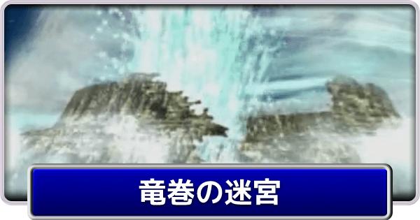 【FF7】「竜巻の迷宮」のストーリー攻略チャート【ファイナルファンタジー7】