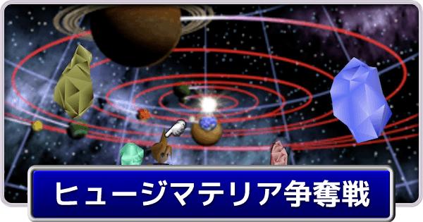 【FF7】「ヒュージマテリア探し」のストーリー攻略チャート【ファイナルファンタジー7】