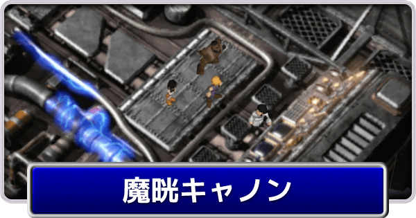 【FF7】「神羅との最後の戦い」のストーリー攻略チャート【ファイナルファンタジー7】