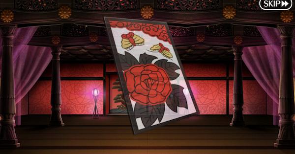 【FGO】花札の入手場所と使いみち 大奥イベント