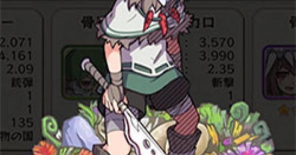 【メルスト】「骨刃の剣士」カロカロの評価とステータス【メルクストーリア】
