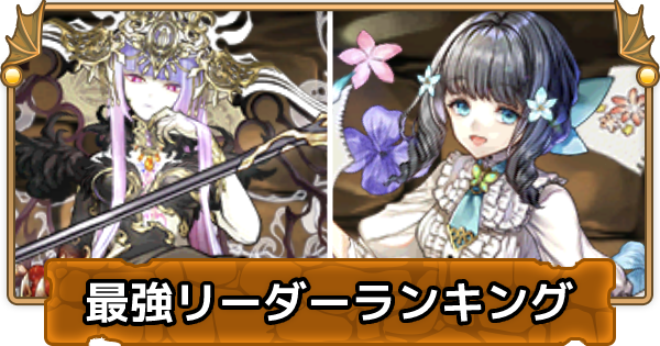 最強リーダー(パーティ)ランキング最新版【3/21更新】