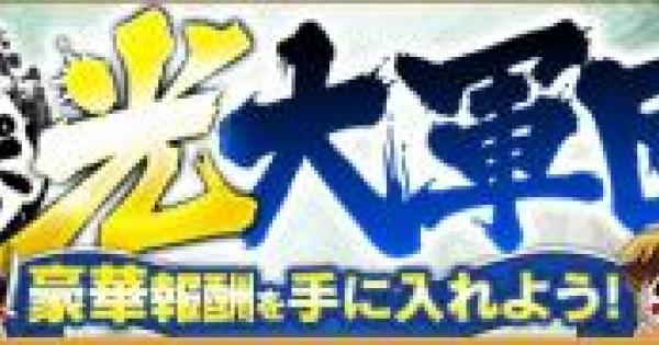 【ログレス】武者キノポ光大軍団!の攻略まとめ【剣と魔法のログレス いにしえの女神】