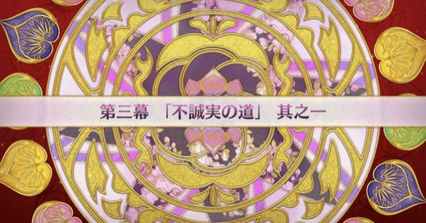 【FGO】第三幕『不誠実の道』の攻略/徳川廻天迷宮大奥イベント