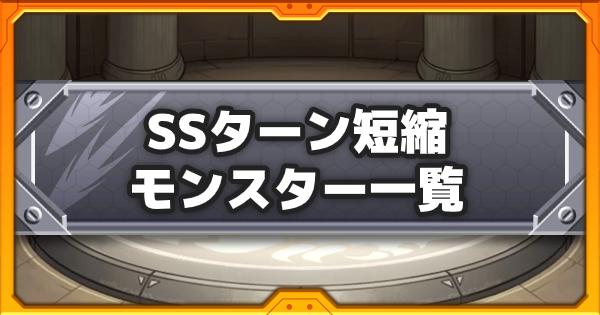 【モンスト】SSターン短縮(SS短縮)系アビリティ一覧