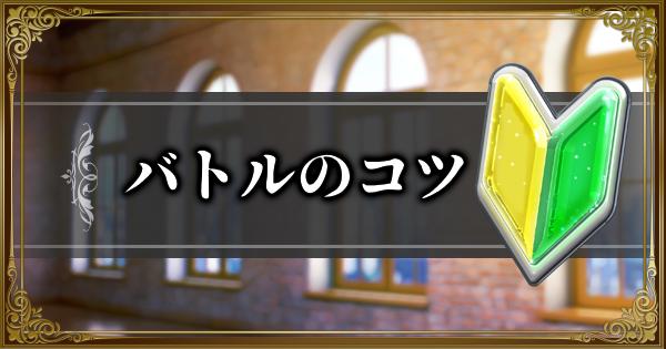 【ランモバ】バトルのコツとシステム解説【ラングリッサーモバイル】